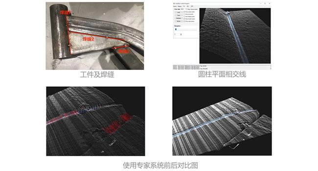 650X350-焊缝专家系统